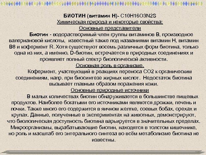 БИОТИН (витамин Н)- C 10 H 16 O 3 N 2 S Химическая природа