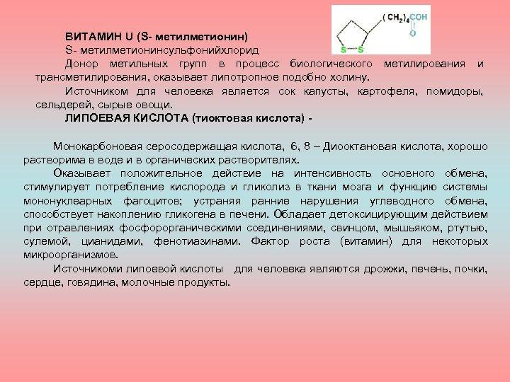 ВИТАМИН U (S- метилметионин) S- метилметионинсульфонийхлорид Донор метильных групп в процесс биологического метилирования и