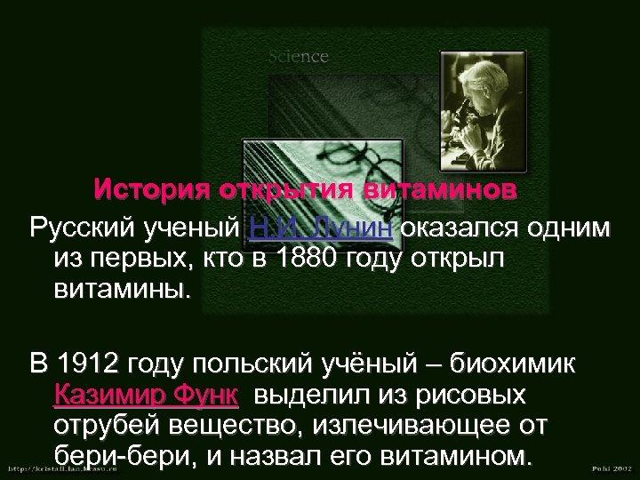 История открытия витаминов Русский ученый Н. И. Лунин оказался одним из первых, кто