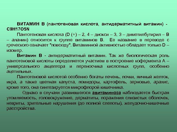 ВИТАМИН В (пантотеновая кислота, антидерматитный витамин) - C 9 H 17 O 5 N