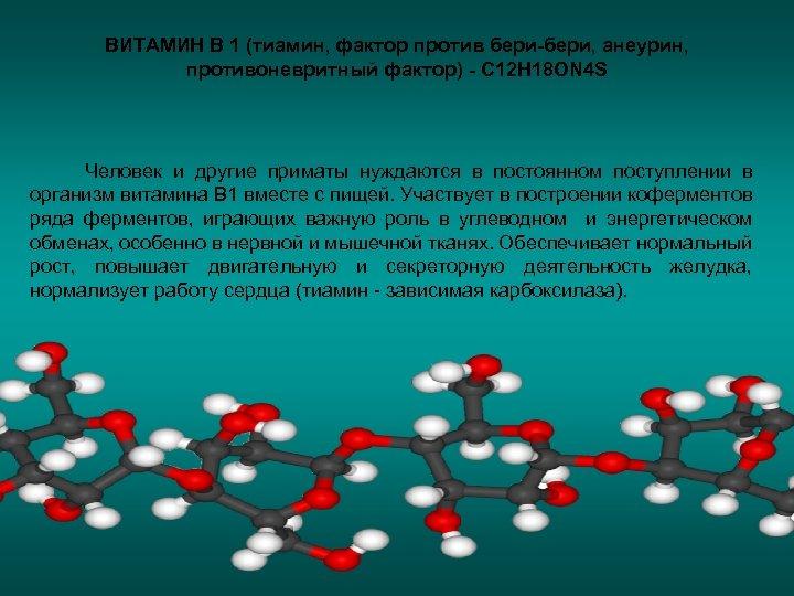 ВИТАМИН В 1 (тиамин, фактор против бери-бери, анеурин, противоневритный фактор) - С 12 Н