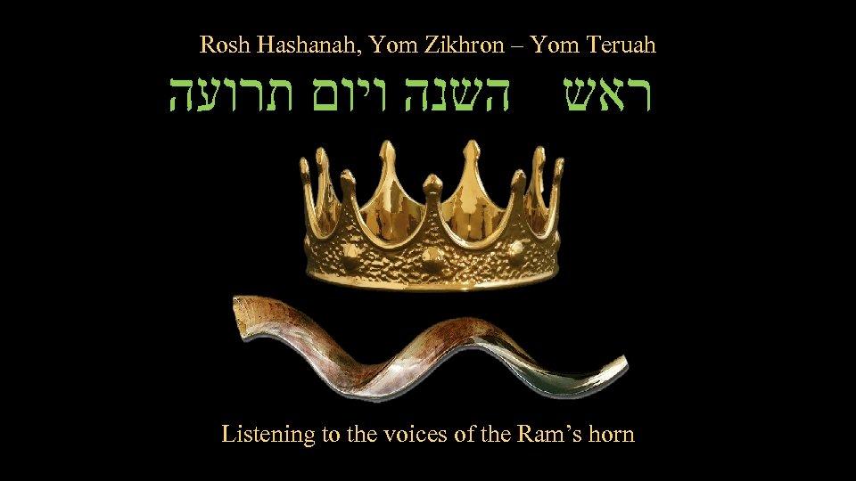 Rosh Hashanah, Yom Zikhron – Yom Teruah ראש השנה ויום תרועה Listening to the