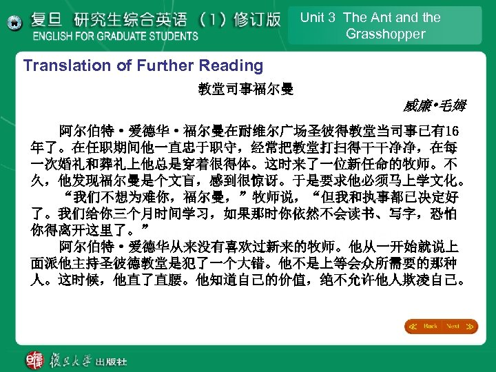 Unit 3 The Ant and the Grasshopper Translation of Further Reading 教堂司事福尔曼 威廉 •