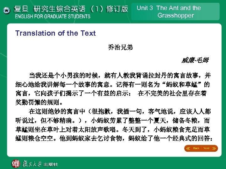 Unit 3 The Ant and the Grasshopper Translation of the Text 乔治兄弟 威廉·毛姆 当我还是个小男孩的时候,就有人教我背诵拉封丹的寓言故事,并