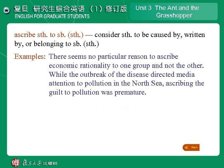 Unit 3 The Ant and the Grasshopper ascribe sth. to sb. (sth. ) —