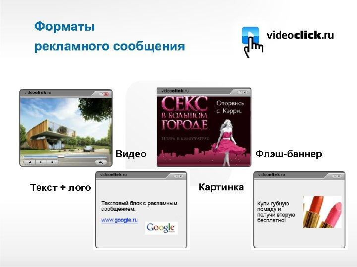 Форматы рекламного сообщения Флэш-баннер Видео Текст + лого Картинка