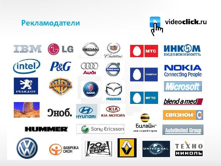 Рекламодатели