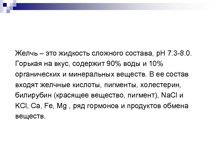 Желчь – это жидкость сложного состава, p. H 7. 3 -8. 0. Горькая на