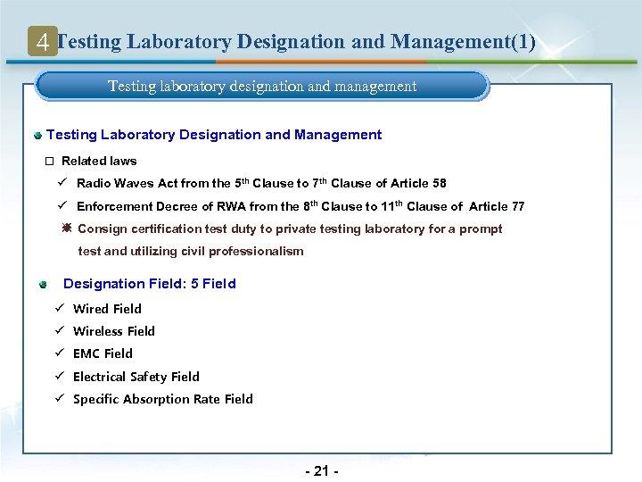 4 Testing Laboratory Designation and Management(1) Testing laboratory designation and management Testing Laboratory Designation