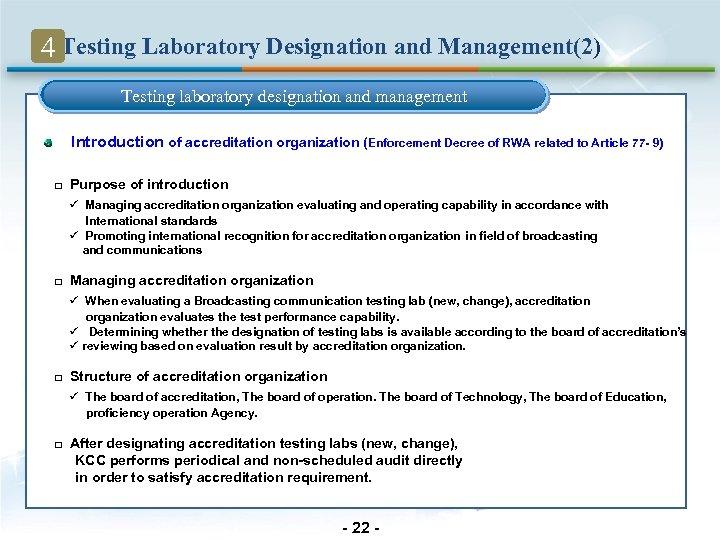 4 Testing Laboratory Designation and Management(2) Testing laboratory designation and management Introduction of accreditation