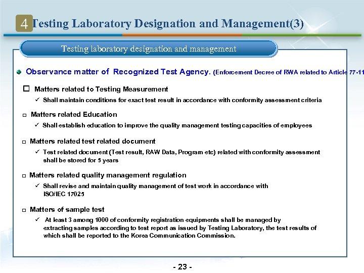 4 Testing Laboratory Designation and Management(3) Testing laboratory designation and management Observance matter of