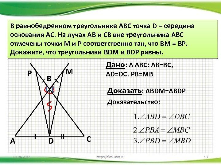 В равнобедренном треугольнике АВС точка D – середина основания АС. На лучах АВ и