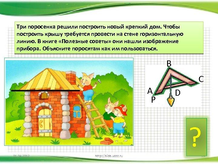 Три поросенка решили построить новый крепкий дом. Чтобы построить крышу требуется провести на стене
