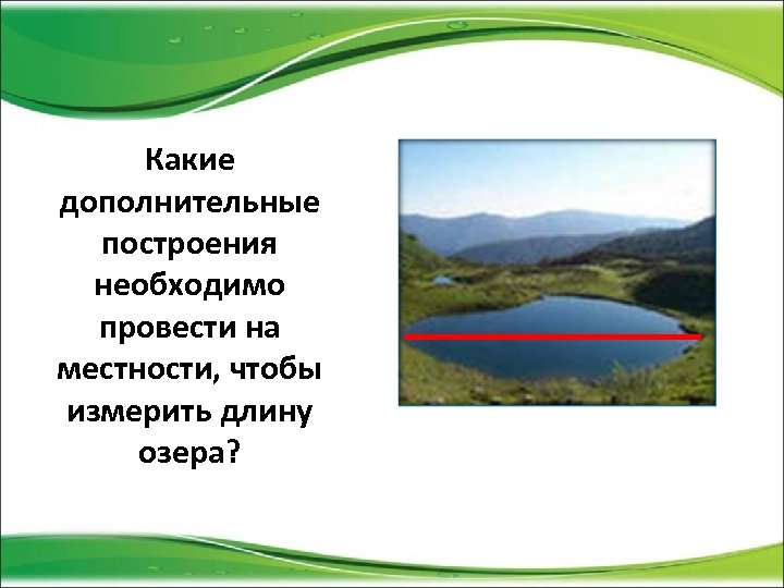 Какие дополнительные построения необходимо провести на местности, чтобы измерить длину озера?