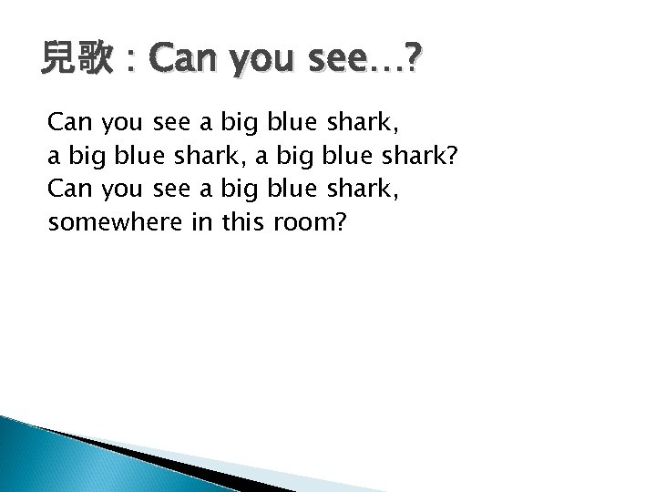 兒歌 : Can you see…? Can you see a big blue shark, a big