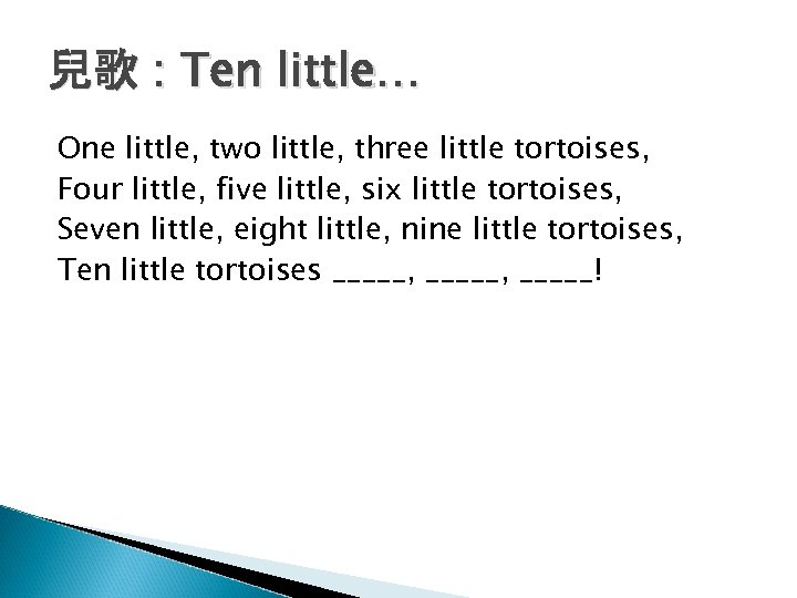 兒歌 : Ten little… One little, two little, three little tortoises, Four little, five