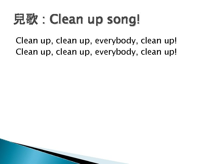 兒歌 : Clean up song! Clean up, clean up, everybody, clean up!
