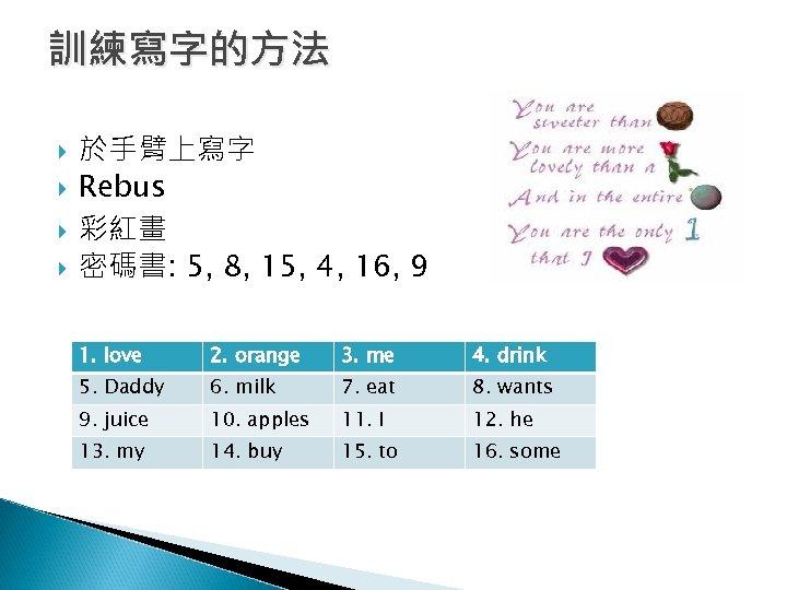 訓練寫字的方法 於手臂上寫字 Rebus 彩紅畫 密碼書: 5, 8, 15, 4, 16, 9 1. love 2.