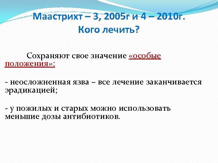 Маастрихт – 3, 2005 г и 4 – 2010 г. Кого лечить? Сохраняют свое