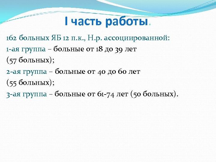 I часть работы. 162 больных ЯБ 12 п. к. , Н. р. ассоциированной: 1