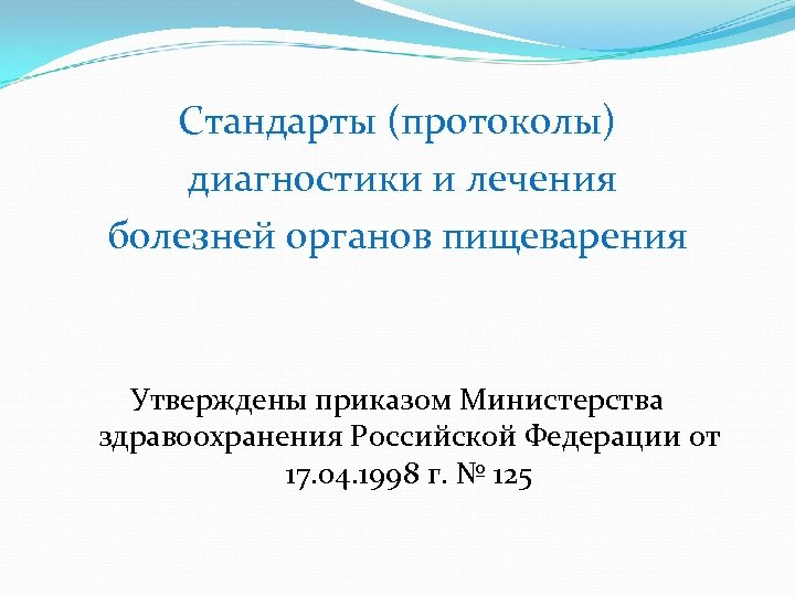 Стандарты (протоколы) диагностики и лечения болезней органов пищеварения Утверждены приказом Министерства здравоохранения Российской Федерации