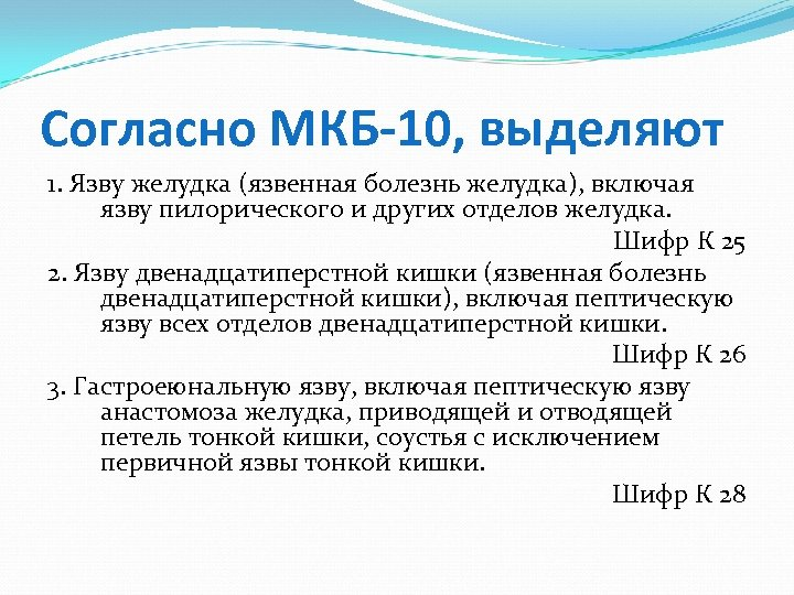 Согласно МКБ-10, выделяют 1. Язву желудка (язвенная болезнь желудка), включая язву пилорического и других