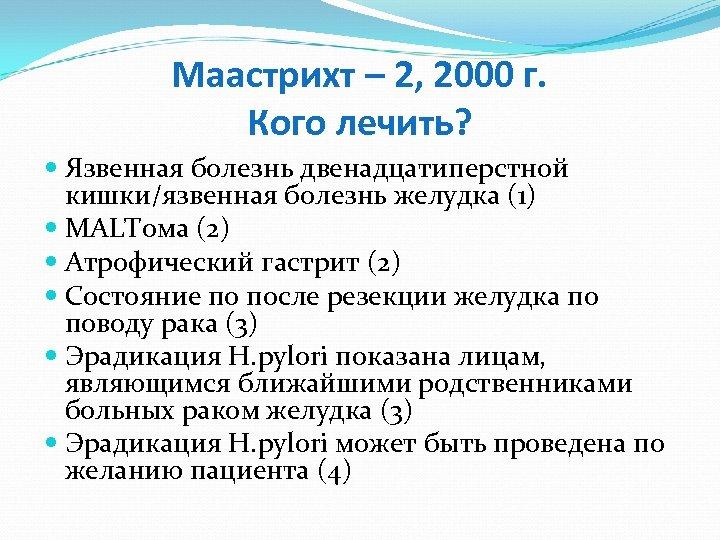 Маастрихт – 2, 2000 г. Кого лечить? Язвенная болезнь двенадцатиперстной кишки/язвенная болезнь желудка (1)