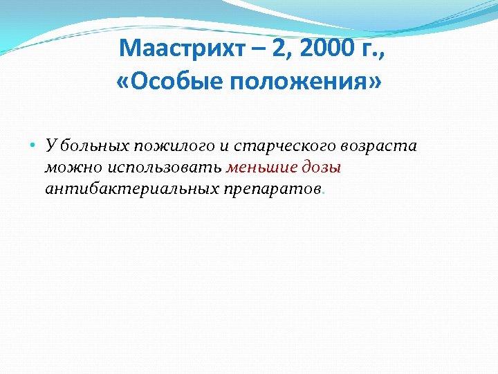 Маастрихт – 2, 2000 г. , «Особые положения» • У больных пожилого и старческого