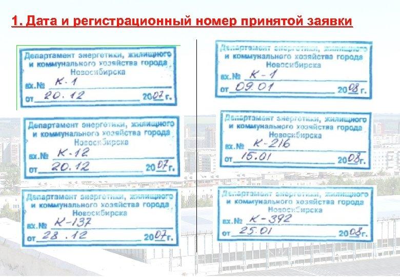 1. Дата и регистрационный номер принятой заявки