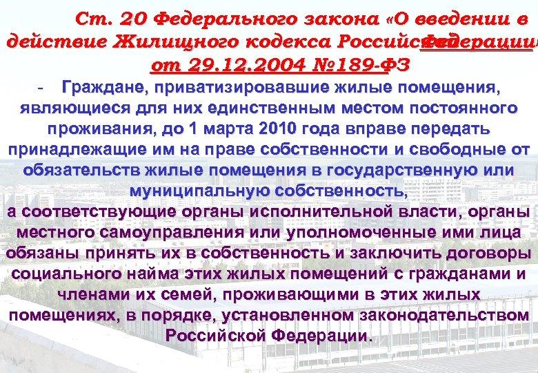 Ст. 20 Федерального закона «О введении в действие Жилищного кодекса Российской Федерации» от 29.