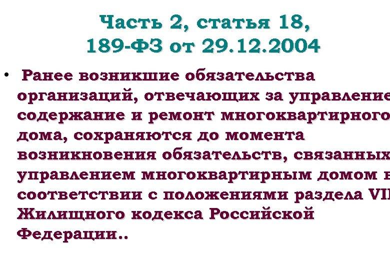 Часть 2, статья 18, 189 -ФЗ от 29. 12. 2004 • Ранее возникшие обязательства