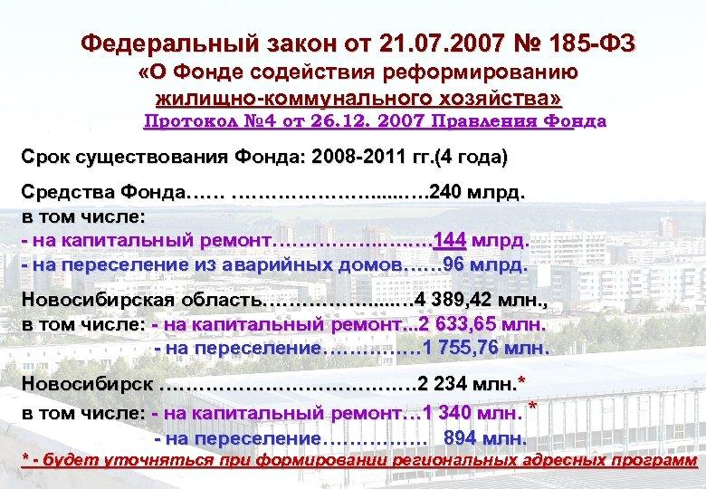 Федеральный закон от 21. 07. 2007 № 185 -ФЗ «О Фонде содействия реформированию жилищно-коммунального
