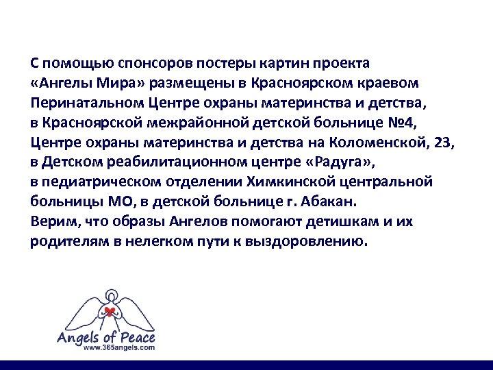 С помощью спонсоров постеры картин проекта «Ангелы Мира» размещены в Красноярском краевом Перинатальном Центре