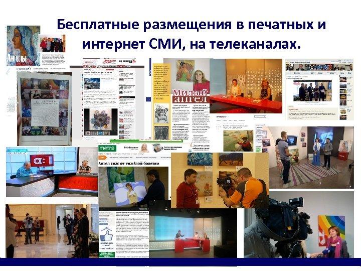 Бесплатные размещения в печатных и интернет СМИ, на телеканалах.