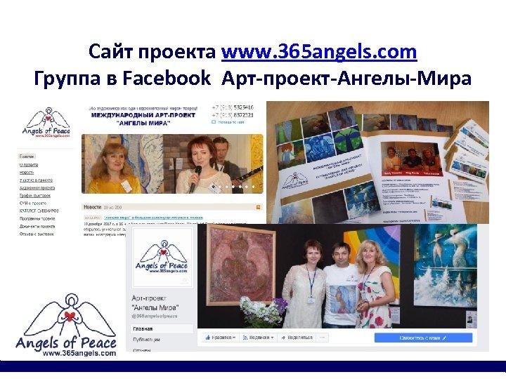 Сайт проекта www. 365 angels. com Группа в Facebook Арт-проект-Ангелы-Мира