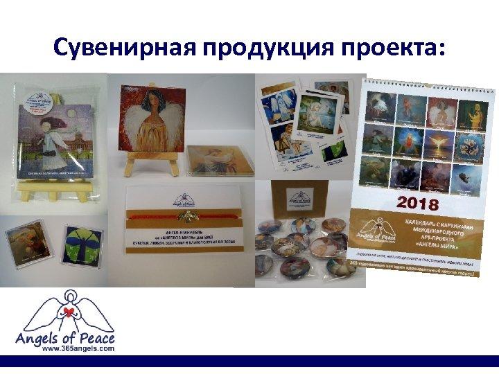 Сувенирная продукция проекта: