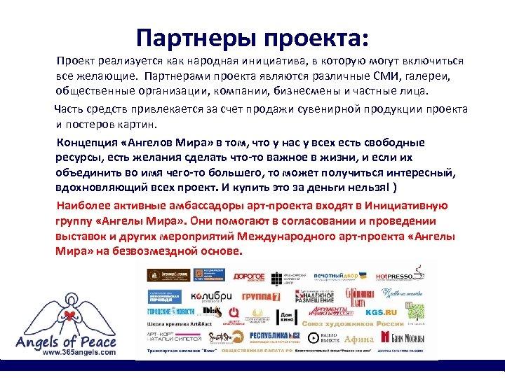 Партнеры проекта: Проект реализуется как народная инициатива, в которую могут включиться все желающие. Партнерами