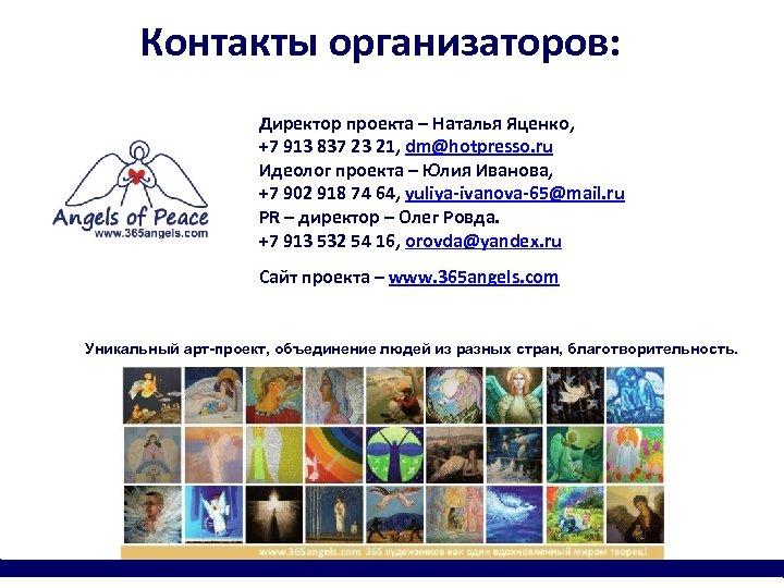 Контакты организаторов: Директор проекта – Наталья Яценко, +7 913 837 23 21, dm@hotpresso. ru