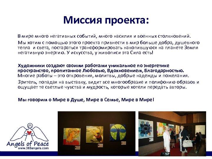 Миссия проекта: В мире много негативных событий, много насилия и военных столкновений. Мы хотим