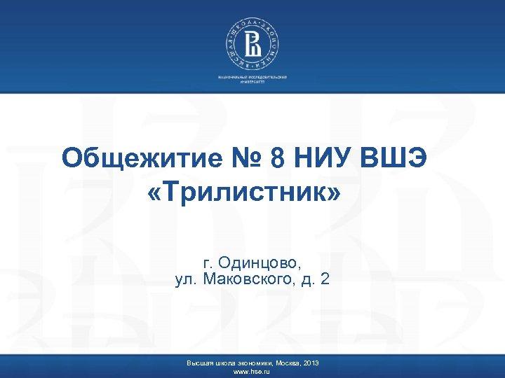 Общежитие № 8 НИУ ВШЭ «Трилистник» г. Одинцово, ул. Маковского, д. 2 Высшая школа