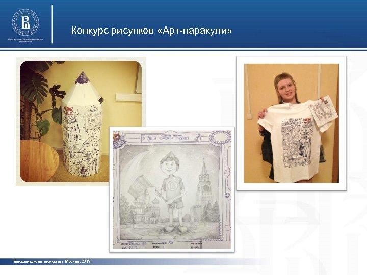 Конкурс рисунков «Арт-паракули» Высшая школа экономики, Москва, 2013
