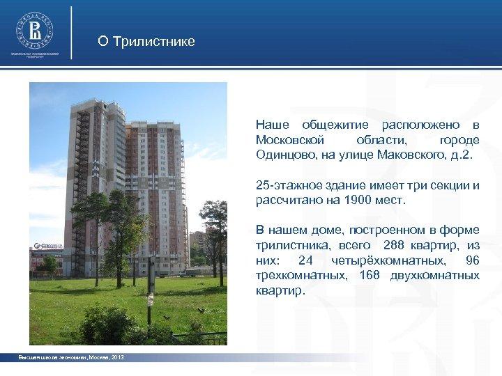 О Трилистнике Наше общежитие расположено в Московской области, городе Одинцово, на улице Маковского, д.