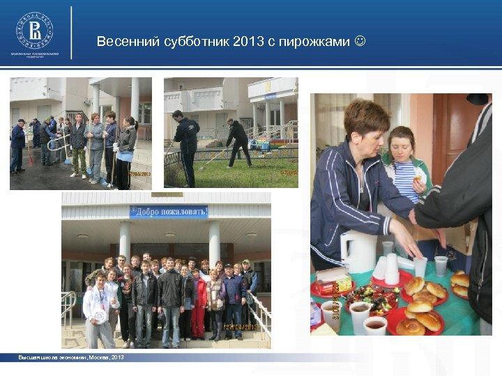 Весенний субботник 2013 с пирожками Высшая школа экономики, Москва, 2013