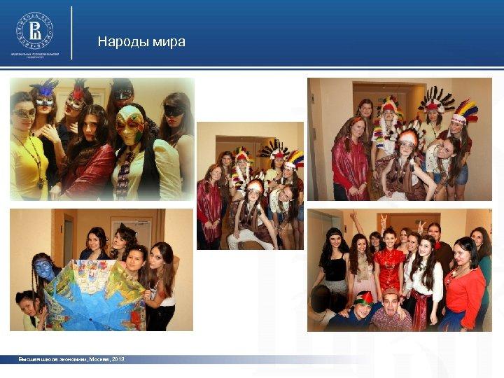 Народы мира Высшая школа экономики, Москва, 2013