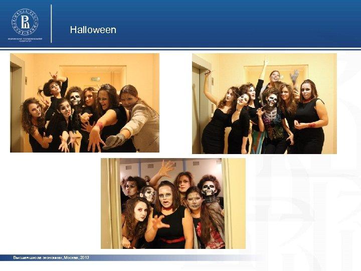 Halloween Высшая школа экономики, Москва, 2013