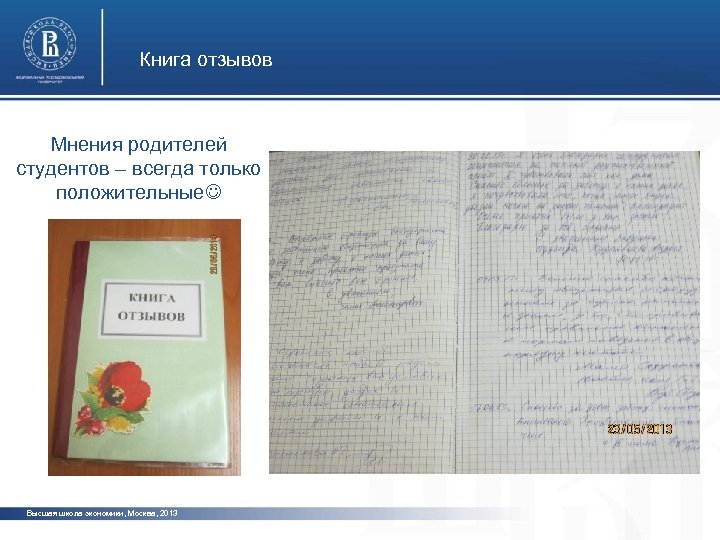 Книга отзывов Мнения родителей студентов – всегда только положительные Высшая школа экономики, Москва, 2013