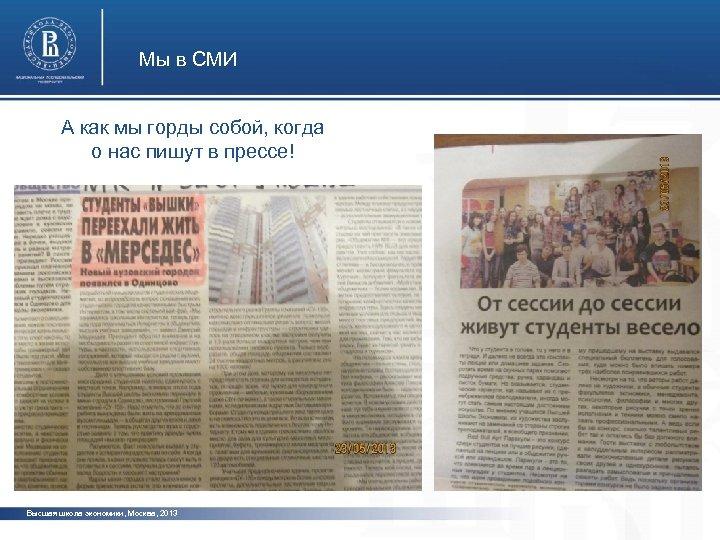 Мы в СМИ А как мы горды собой, когда о нас пишут в прессе!