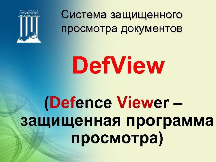 Система защищенного просмотра документов Def. View (Defence Viewer – защищенная программа просмотра)