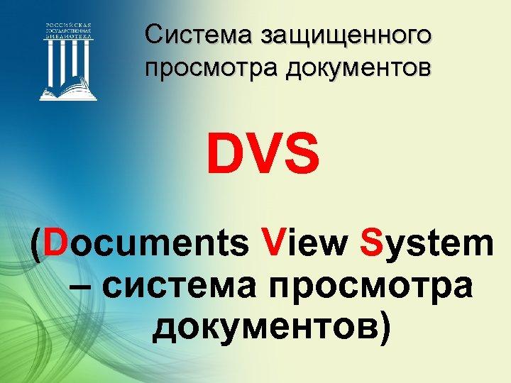Система защищенного просмотра документов DVS (Documents View System – система просмотра документов)