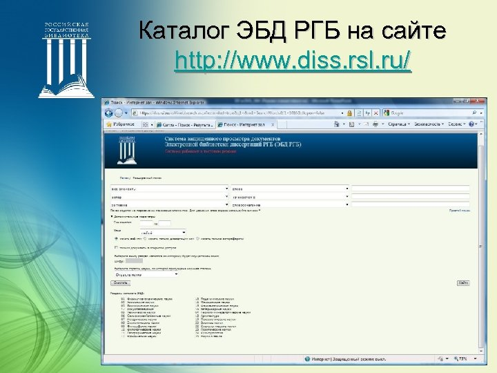 Каталог ЭБД РГБ на сайте http: //www. diss. rsl. ru/